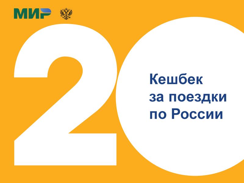Путешествуйте по России с кешбэком 20% в 2021 году - Журнал Виасан