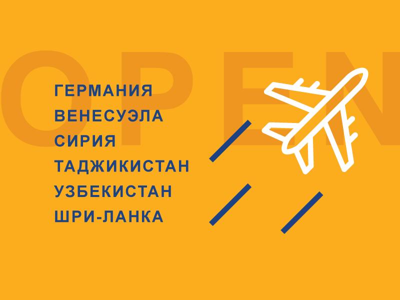 Россия возобновит авиасообщение с шестью странами c 1 апреля - Журнал Виасан