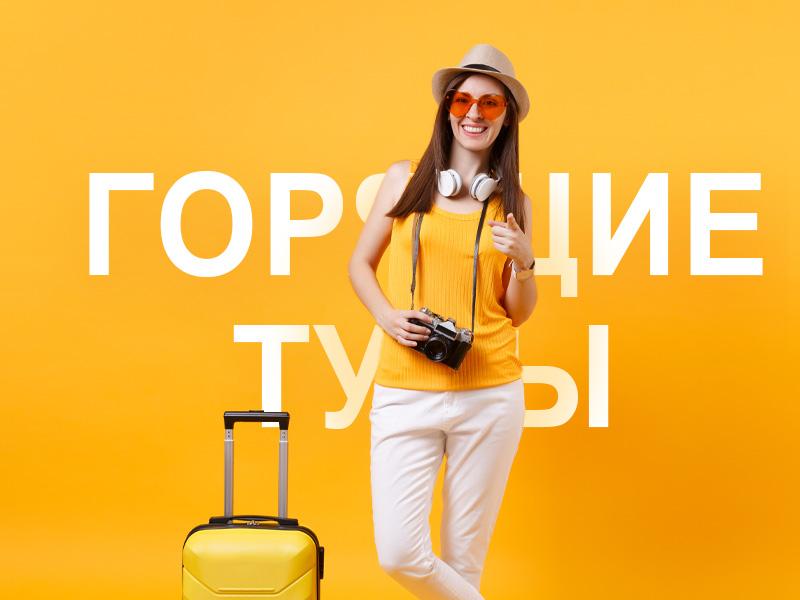 Как легко «ловить» горящие туры и экономить на поездках до 30-50% - Журнал Виасан